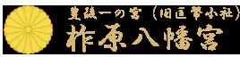 柞原八幡宮公式ホームページ|大分